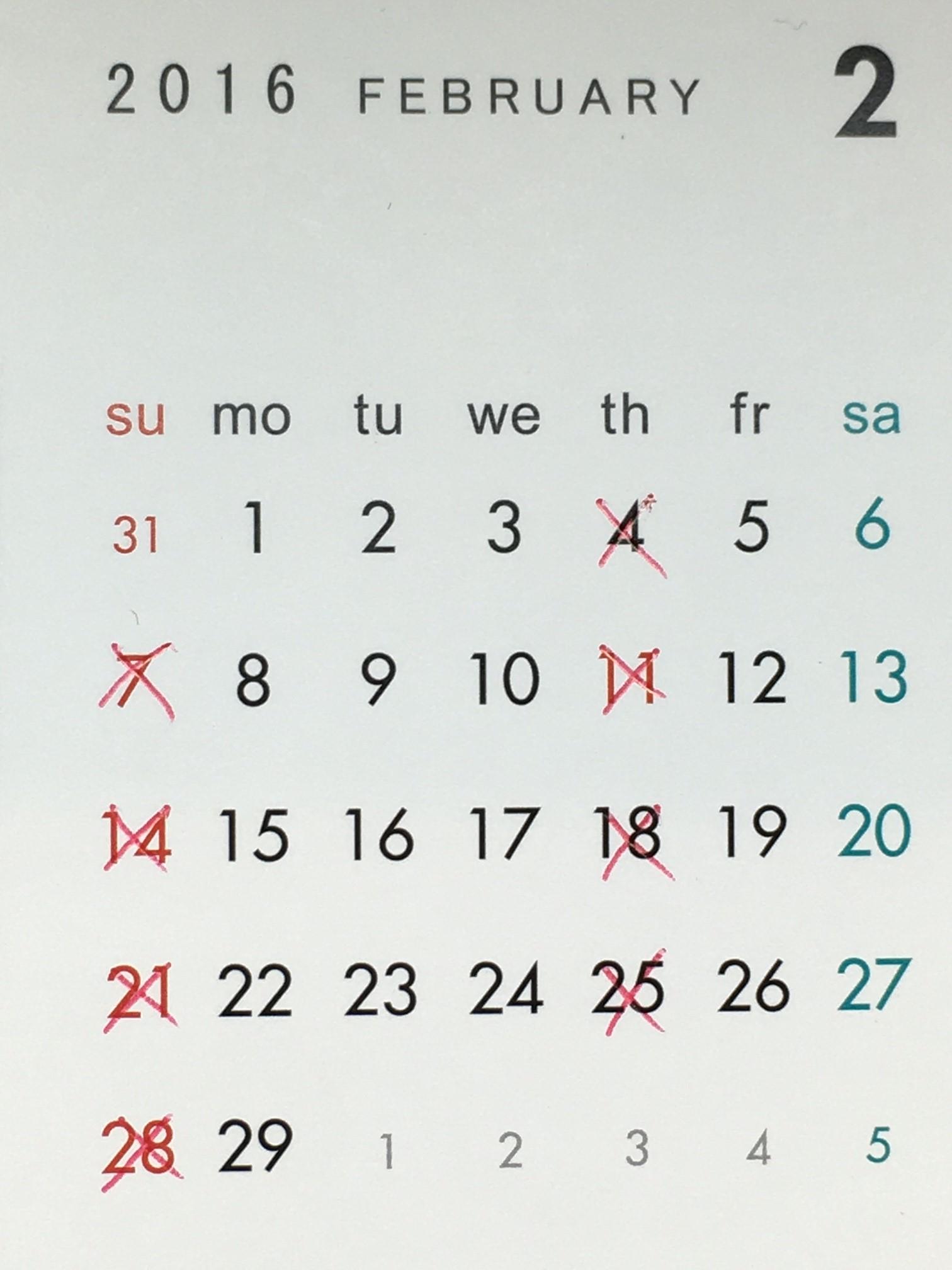2月の休診日