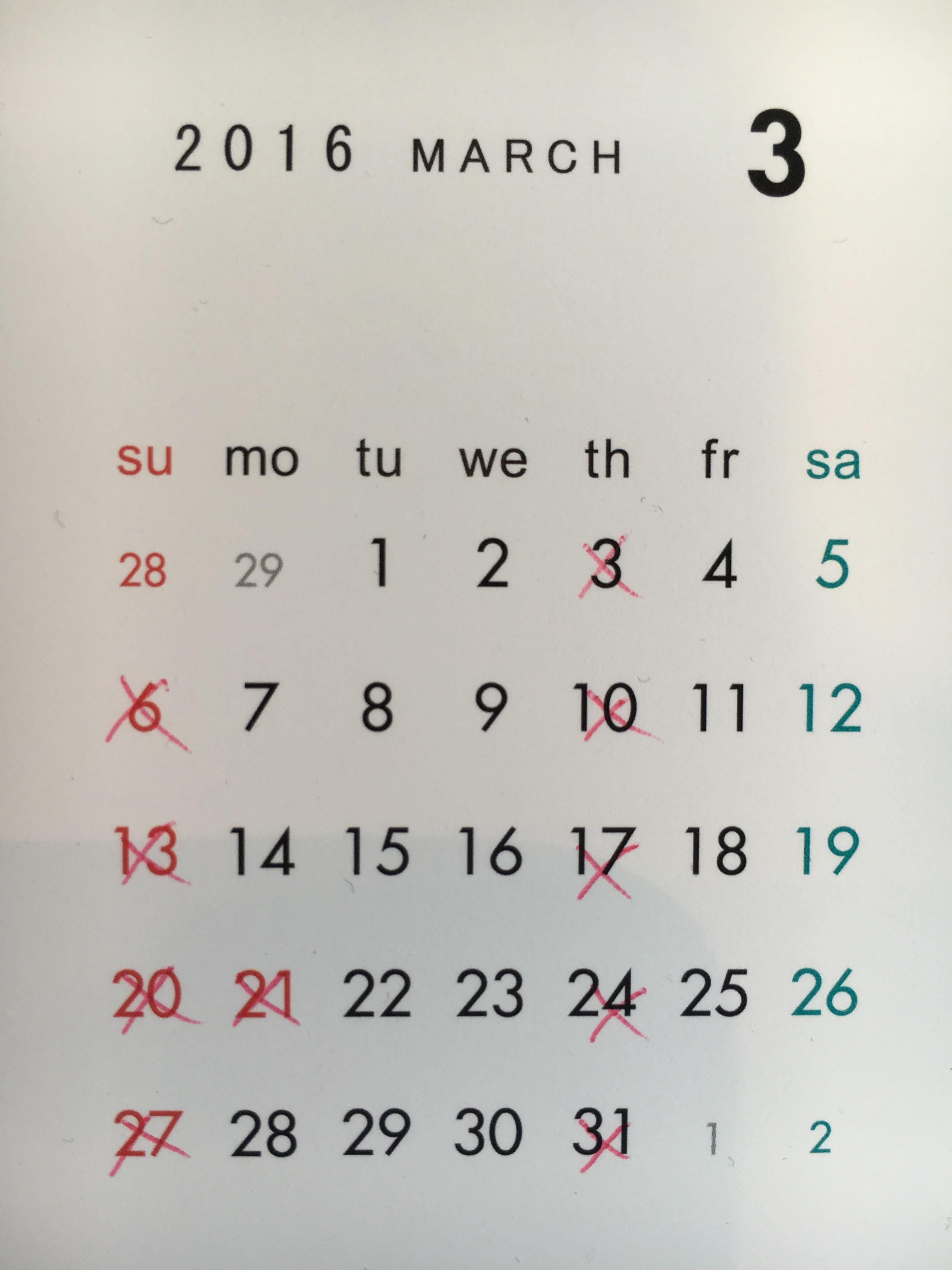 3月の休診日