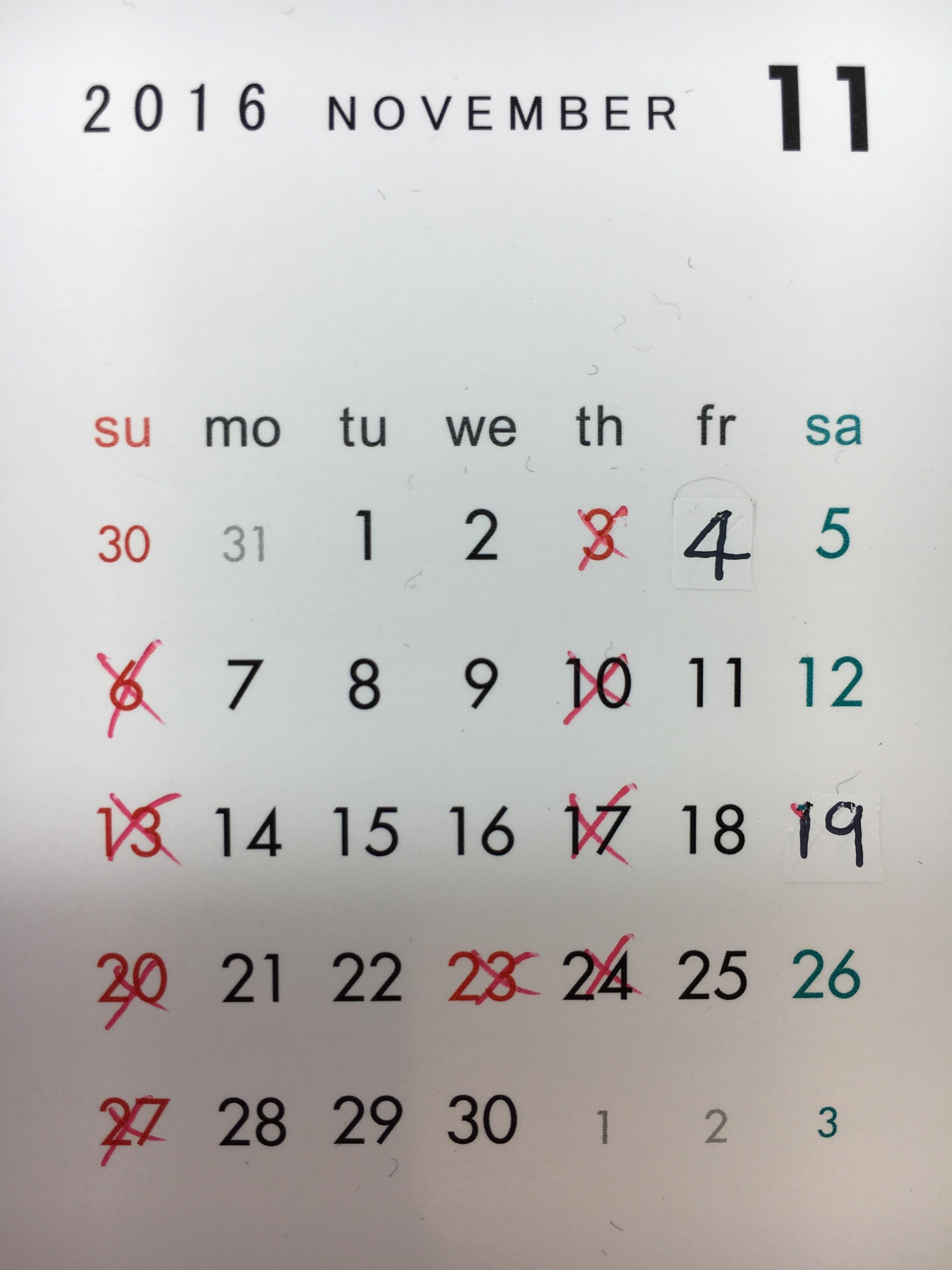11月の休診日