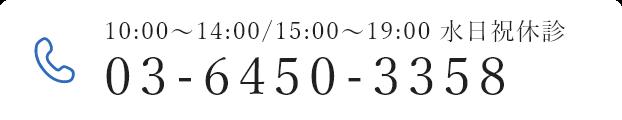 03-6450-3358